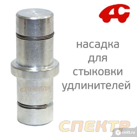 Насадка для стыковки удлинителей АВТОМ-С. Фото 1.
