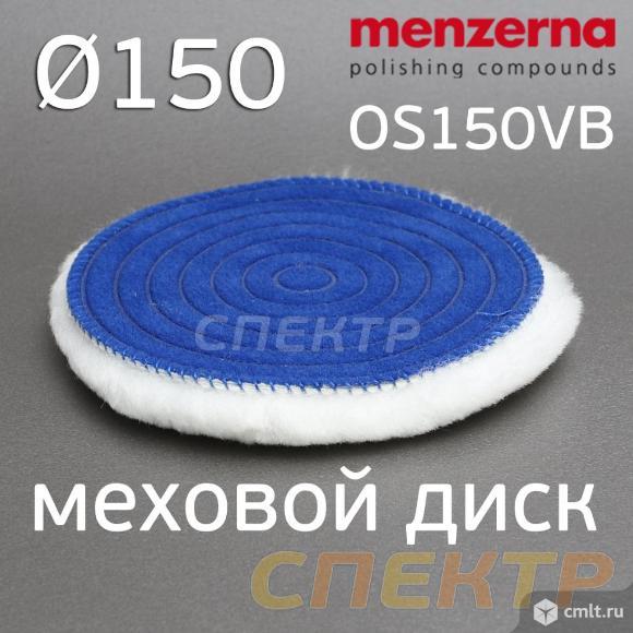 Овчина на липучке D150 Menzerna OS150VB белая. Фото 1.