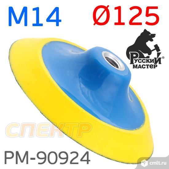 Оправка-липучка М14 D125 х 15мм РМ-90924. Фото 1.