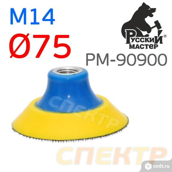 Оправка-липучка М14 ф75 желтая для полировки. Фото 1.
