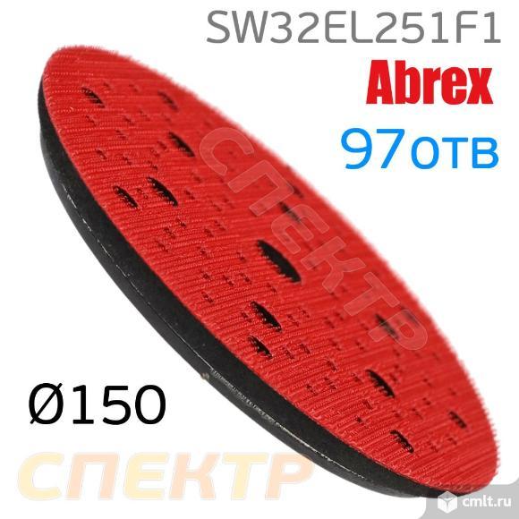 Оправка-липучка М5/16 ф150 ABREX FUSION средняя (9. Фото 3.