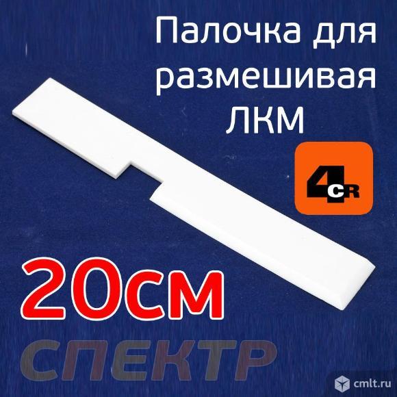 Палочка для размешивания краски 4CR (20см) белая. Фото 1.