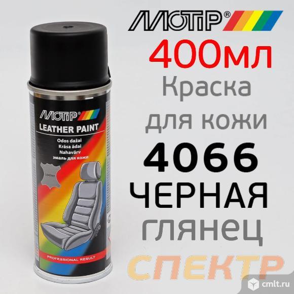 Краска-спрей для кожи и винила MOTIP 4066 черная. Фото 1.