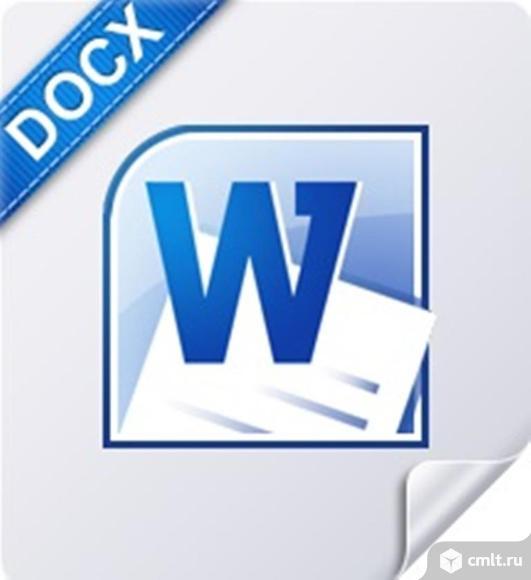 Обработка текстовых документов (Microsoft Word). Фото 1.