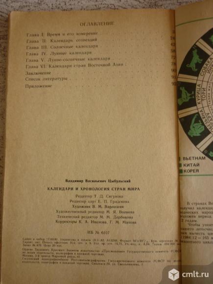 Календари и хронология стран мира. Фото 7.