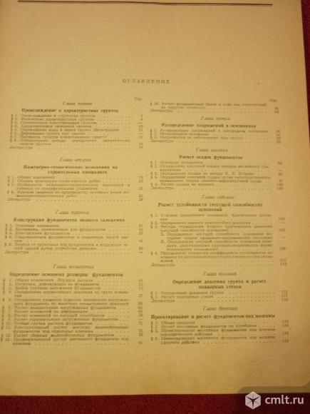 Справочник проектировщика. Фото 6.