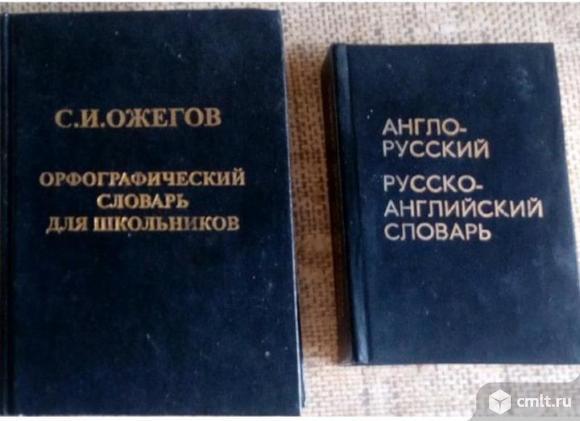 Продаю словари. Фото 1.