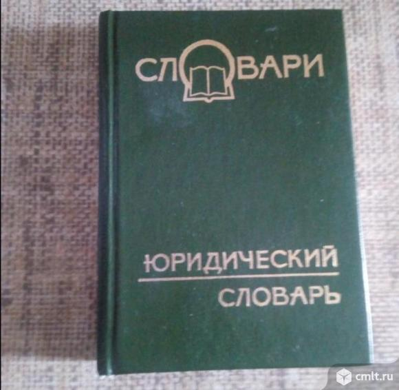 Продаю словари. Фото 3.