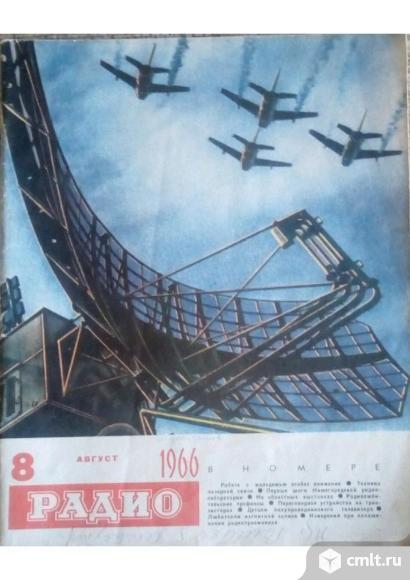"""Продаю журналы """"Радио"""" СССР 14 штук. Фото 1."""