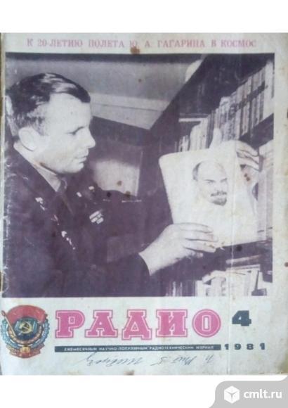 """Продаю журналы """"Радио"""" СССР 14 штук. Фото 3."""