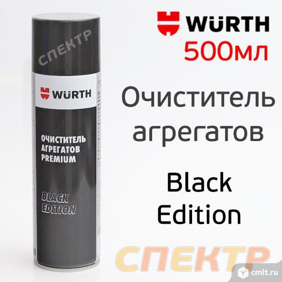 Очиститель агрегатов Wurth Premium (спрей 500мл). Фото 1.
