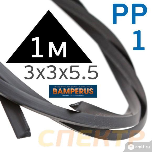 Пластиковый профиль треугольный PP Bamperus тип 2. Фото 1.