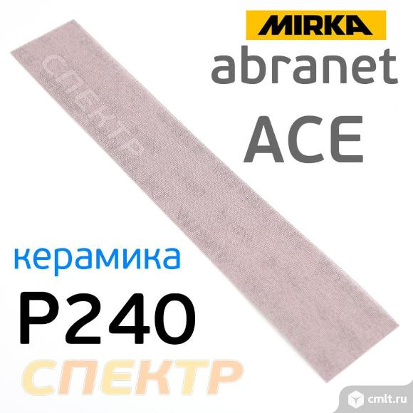 Полоска сетка Mirka Abranet ACE 70x420мм (Р240). Фото 1.
