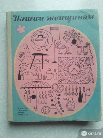 Книга Нашим женщинам. Воронеж-1974г.. Фото 1.