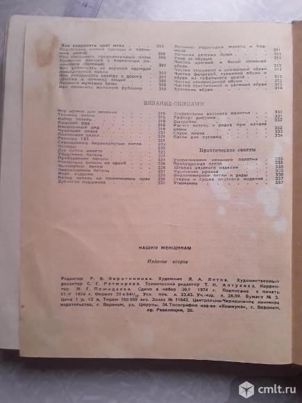 Книга Нашим женщинам. Воронеж-1974г.. Фото 9.
