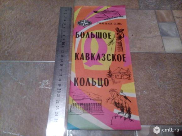 Туристическая Схема Большое Кавказское Кольцо 1976г. Фото 1.