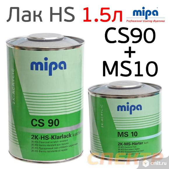 Лак MIPA HS CS90 (1,5л) КОМПЛЕКТ с отвердителем. Фото 1.