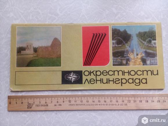 Окрестности Ленинграда. Туристическая схема 1977г.. Фото 1.