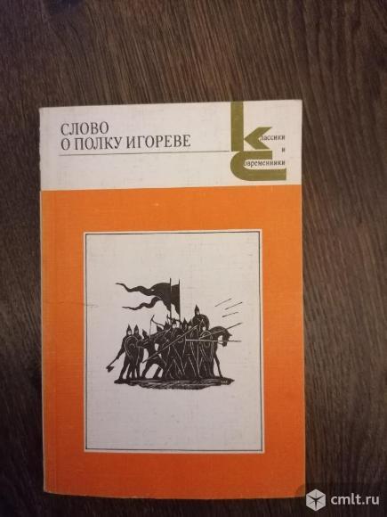 Военные повести.Слово о полку Игореве.. Фото 2.