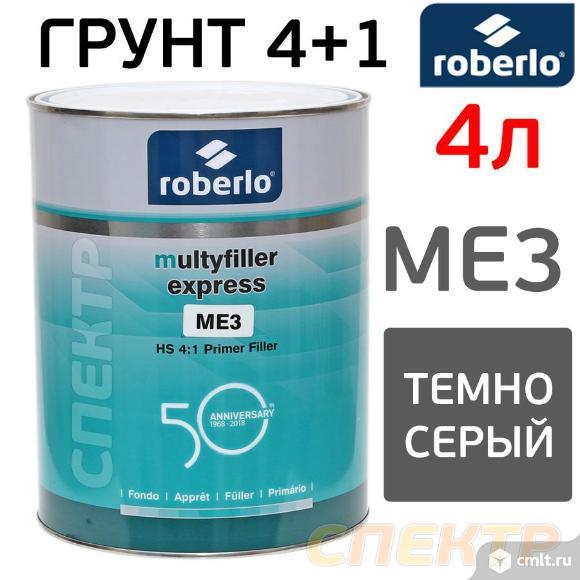 Грунт Roberlo Multyfiller Express 4+1 ME3 (4л). Фото 1.