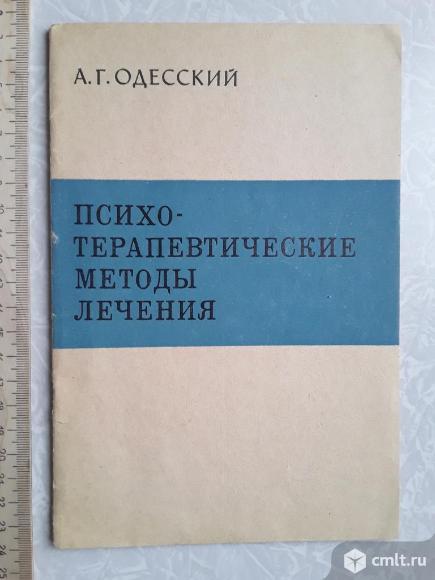 Одесский А. Г. Психотерапевтические методы лечения. 1971г.. Фото 1.