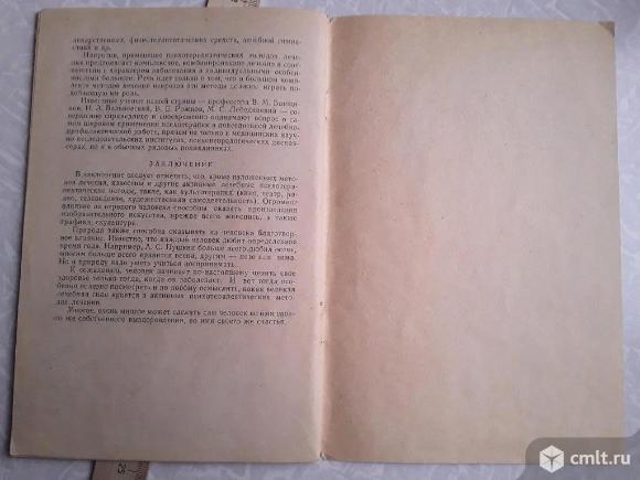Одесский А. Г. Психотерапевтические методы лечения. 1971г.. Фото 8.