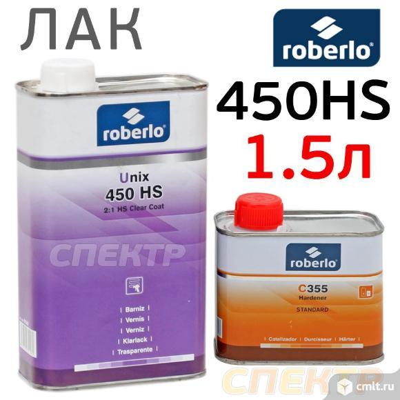 Лак ROBERLO UNIX 450 HS 2+1 (1,5л) КОМПЛЕКТ. Фото 1.