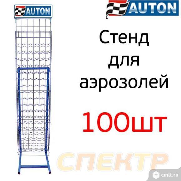 Стенд для аэрозолей (на 100 шт) АВТОН на колесах. Фото 1.