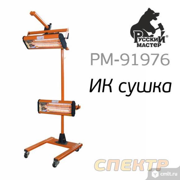 Сушка инфракрасная РМ-91976 с таймером 2 лампы. Фото 1.