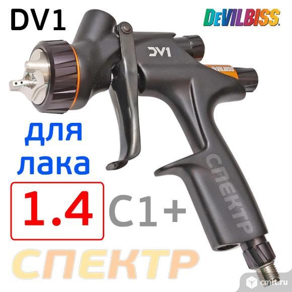 Краскопульт DeVilbiss DV1 C1+ (1,4мм) для лака. Фото 1.