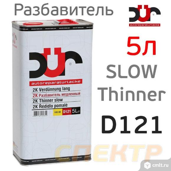 Разбавитель DUR D121 (5л) Slow медленный. Фото 1.