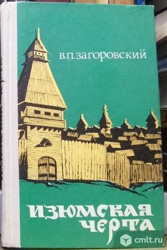 Куплю книги Изюмская черта, Белгородская черта.. Фото 2.