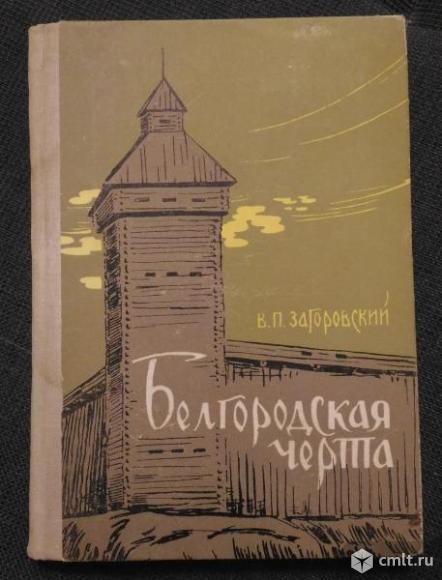 Куплю книги Изюмская черта, Белгородская черта.. Фото 1.