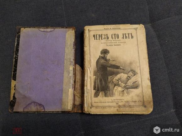 Беллами Э. Через сто лет.(фантастический роман).1891г.. Фото 1.