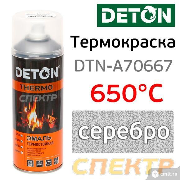 Краска-спрей термостойкая 650°С DETON серебристая. Фото 1.