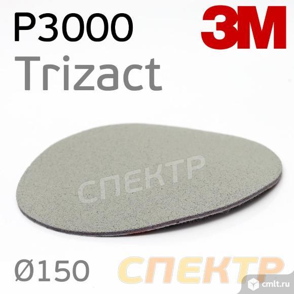 Круг на поролоне 3M Trizact P3000 с липучкой. Фото 1.