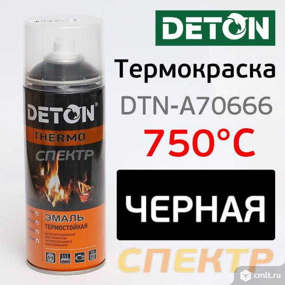 Краска-спрей термостойкая 750°С DETON черная. Фото 1.