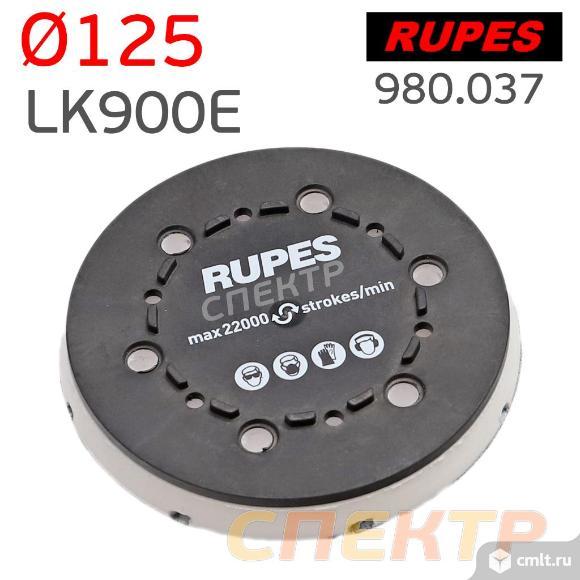 Оправка-липучка ф125 RUPES 980.037 для LK900E. Фото 1.