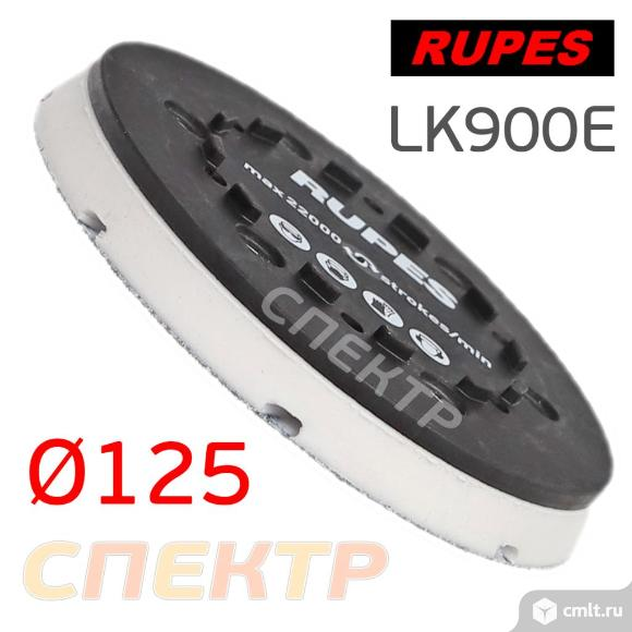 Оправка-липучка ф125 RUPES 980.037 для LK900E. Фото 4.