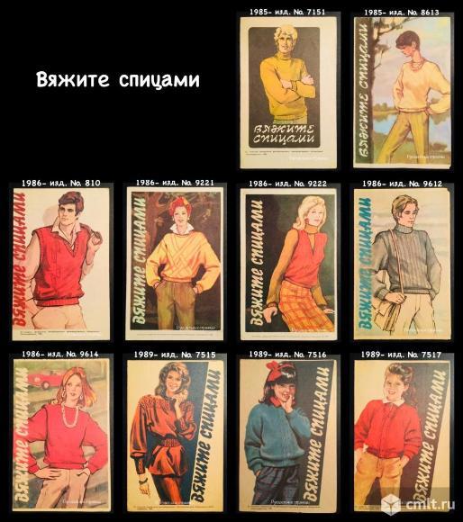 Буклеты «Вяжите спицами» 1985-1989. Фото 1.