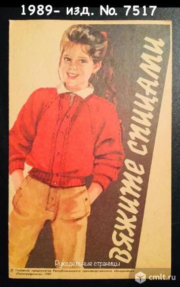 Буклеты «Вяжите спицами» 1985-1989. Фото 11.