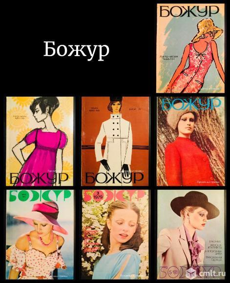 Журналы «Божур». Фото 1.