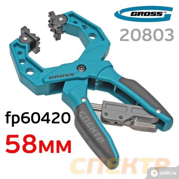Струбцина GROSS 20803 (58мм) средняя fp60420. Фото 1.