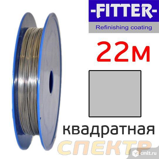 Струна для срезки стекол квадратная (22м) Fitter. Фото 1.