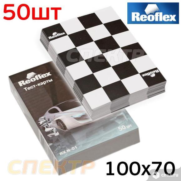 Тест-карта картонная REOFLEX (50шт). Фото 1.