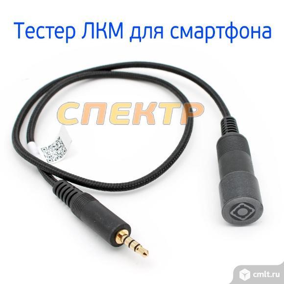 Тестер ЛКМ для смартфона АЛТ-1м черные металлы. Фото 1.