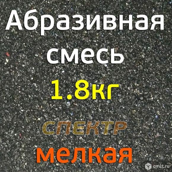 Абразивная смесь  1,8кг МЕЛКАЯ (0,1-0,8мм). Фото 1.