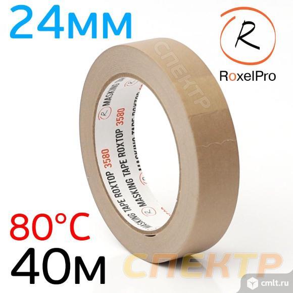 Скотч малярный RoxelPro (24мм x 40м) термостойкий. Фото 1.