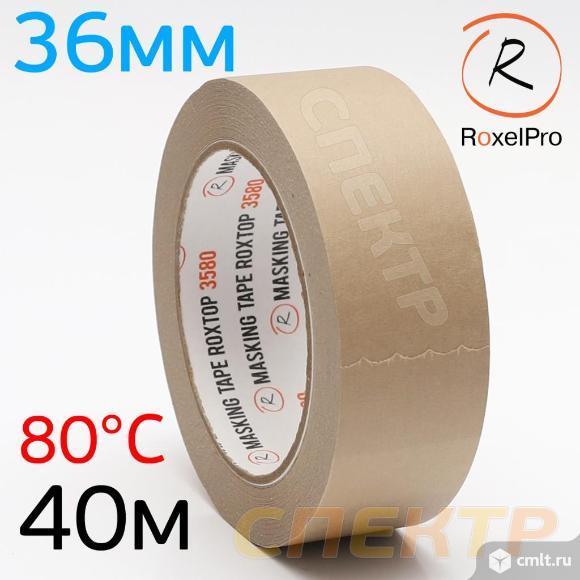 Скотч малярный RoxelPro (36мм x 40м) термостойкий. Фото 1.