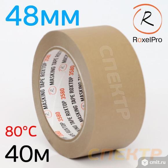 Скотч малярный RoxelPro (48мм x 40м) термостойкий. Фото 1.